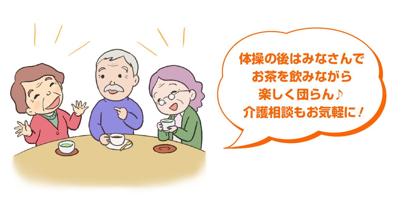 憩いの風カフェ 介護相談