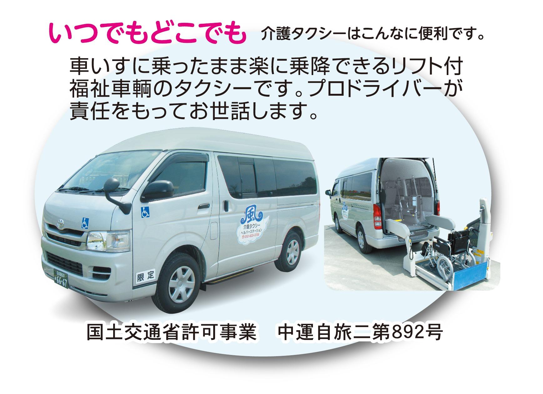風介護タクシー リフト付福祉車輌