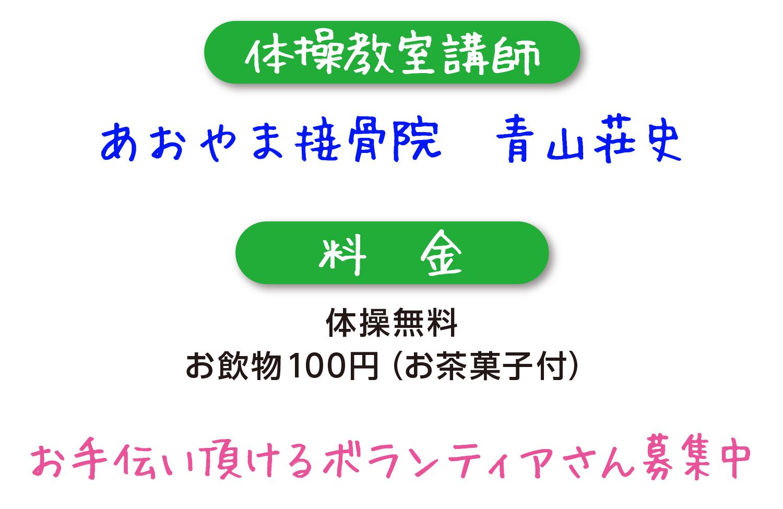 憩いの風カフェ 体操教室講師 料金