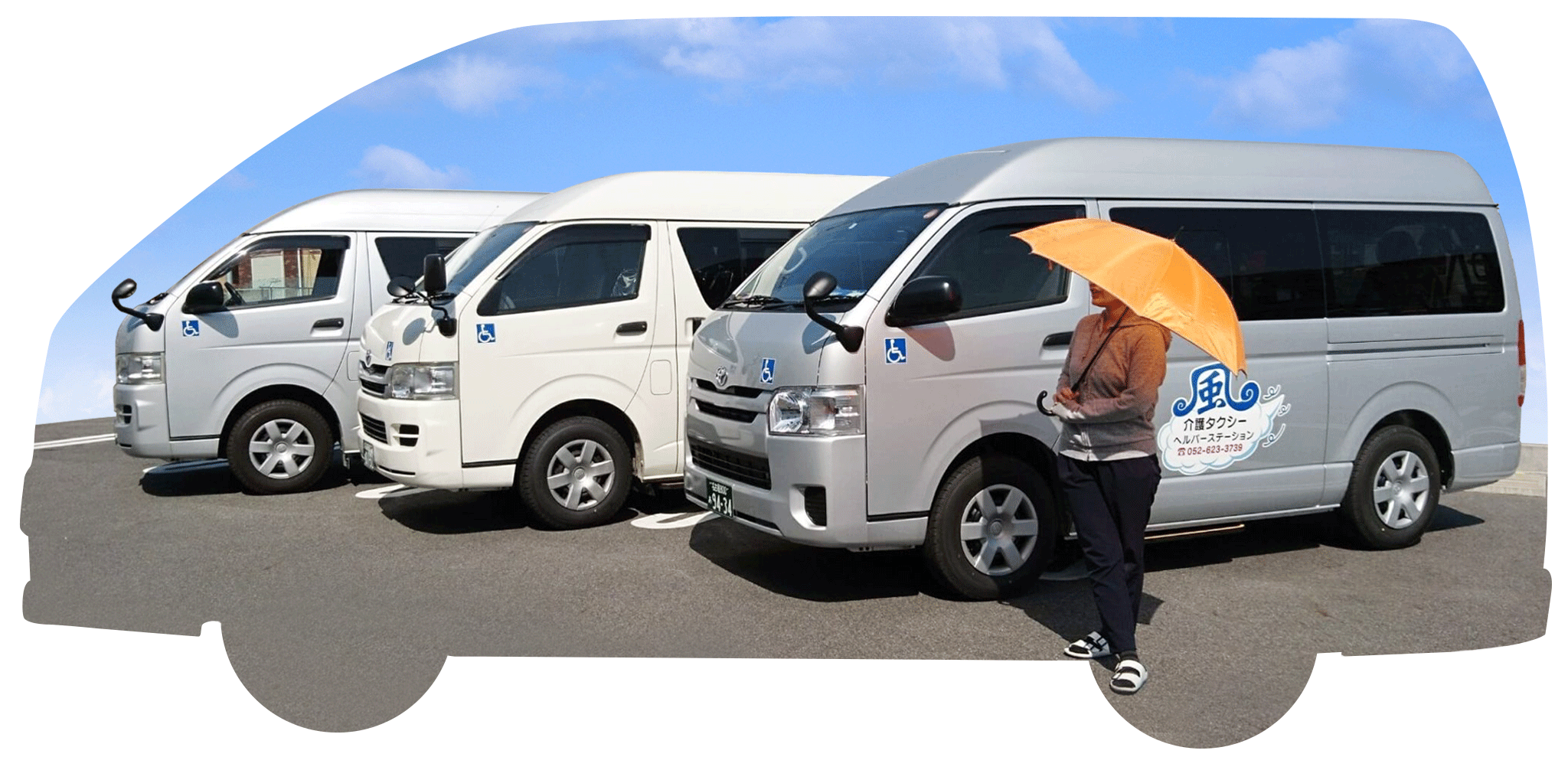 風介護タクシー ハイエース 3台